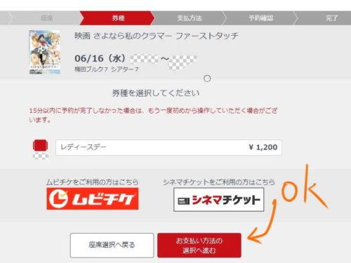 U-NEXT ポイント チケット予約 梅田ブルク7