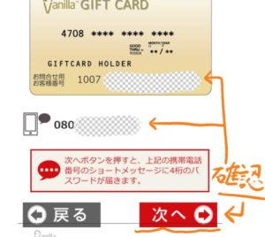バニラvisaギフトカード オンライン ネットショップ 登録