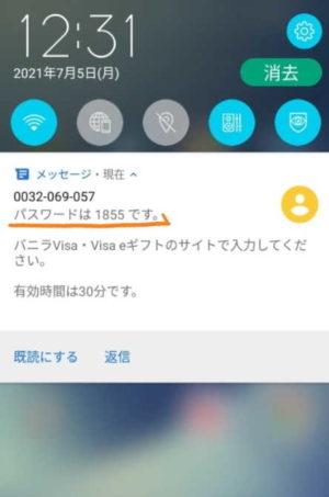 バニラvisaギフトカード SMS認証 オンライン ネットショップ 登録