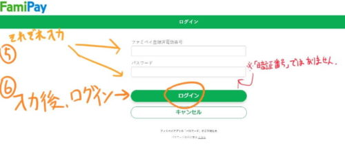 DLsite 支払い ファミペイ
