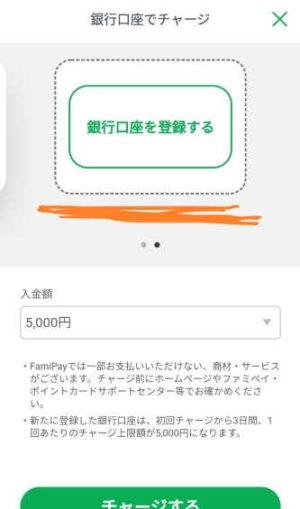 famipay チャージ 銀行口座
