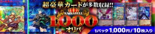 カーナベル,遊戯王,オリパ,1000円